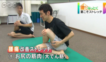 NHK『夏こそストレッチ』