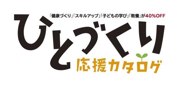 千葉市ひとづくり応援カタログ