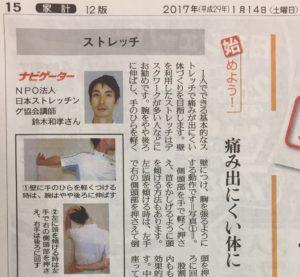 読売新聞ストレッチ