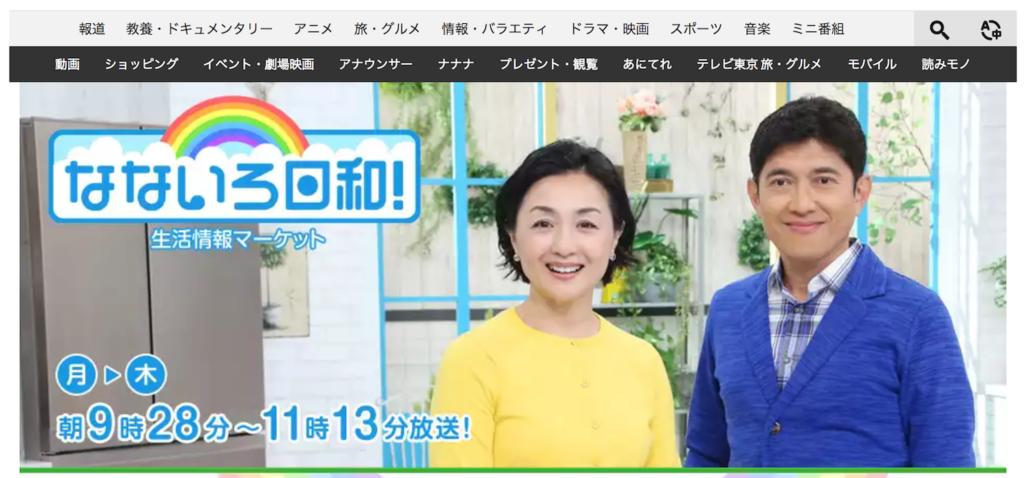 テレビ東京なないろ日和!