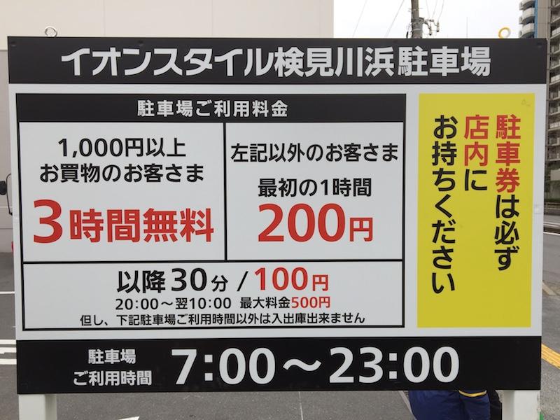 イオンスタイル検見川浜の駐車場料金