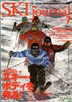 「スキー・ボディを作る!」のコーナーで、「正しいストレッチで、動ける身体を作る!」