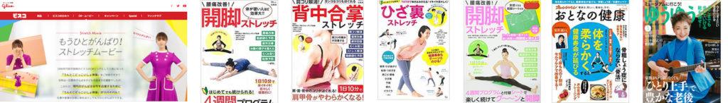 鈴木和孝のストレッチメディア紹介