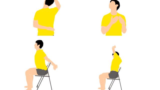 椅子に座ったまま気軽に行える首肩まわりがスッキリするストレッチプログラム
