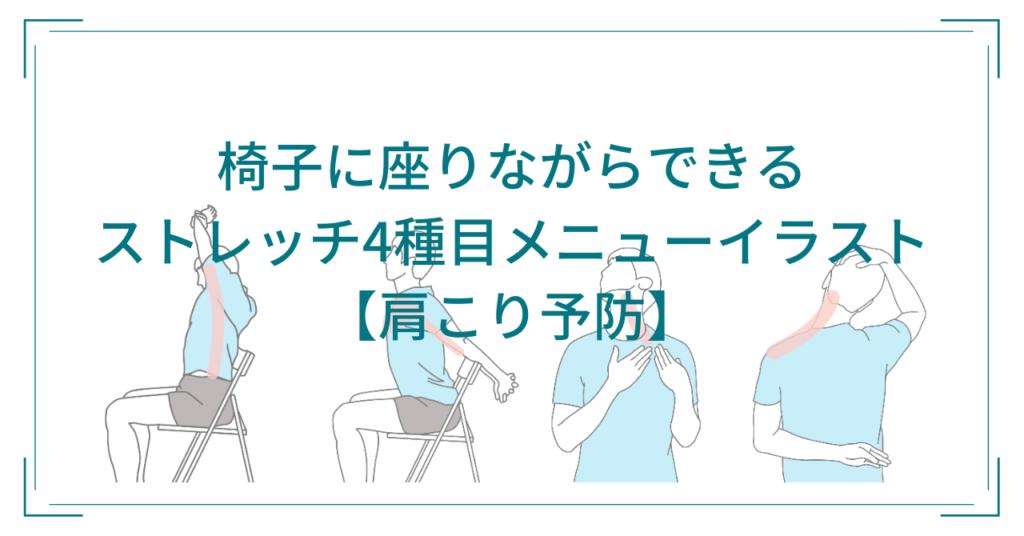 椅子に座りながらできるストレッチメニューイラスト(肩こり予防)