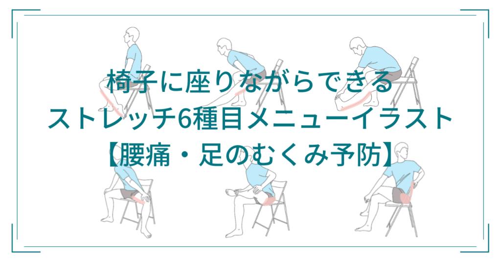 椅子に座りながらできるストレッチメニューイラスト(腰痛・足のむくみ予防)