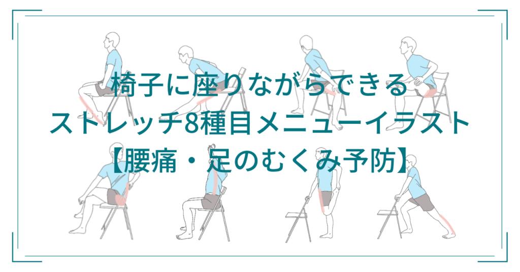 椅子に座りながらできるストレッチ8種目メニューイラスト【腰痛・足のむくみ予防】