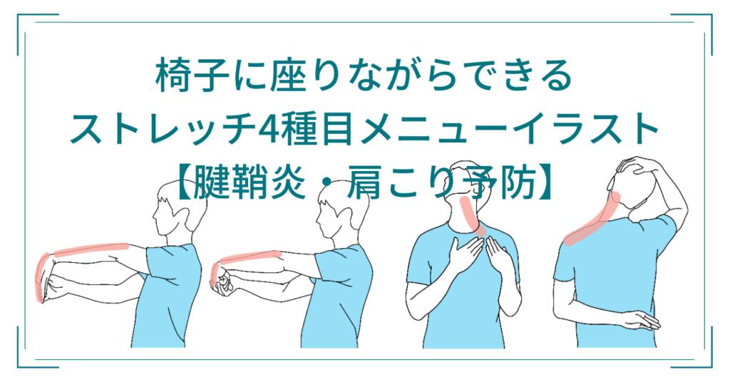 椅子に座りながらできるストレッチ4種目メニューイラスト(腱鞘炎・肩こり予防)