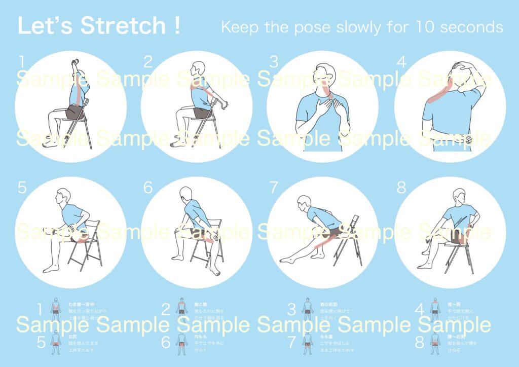椅子に座りながらできるストレッチ8種目メニューイラスト【腰痛・肩こり予防】